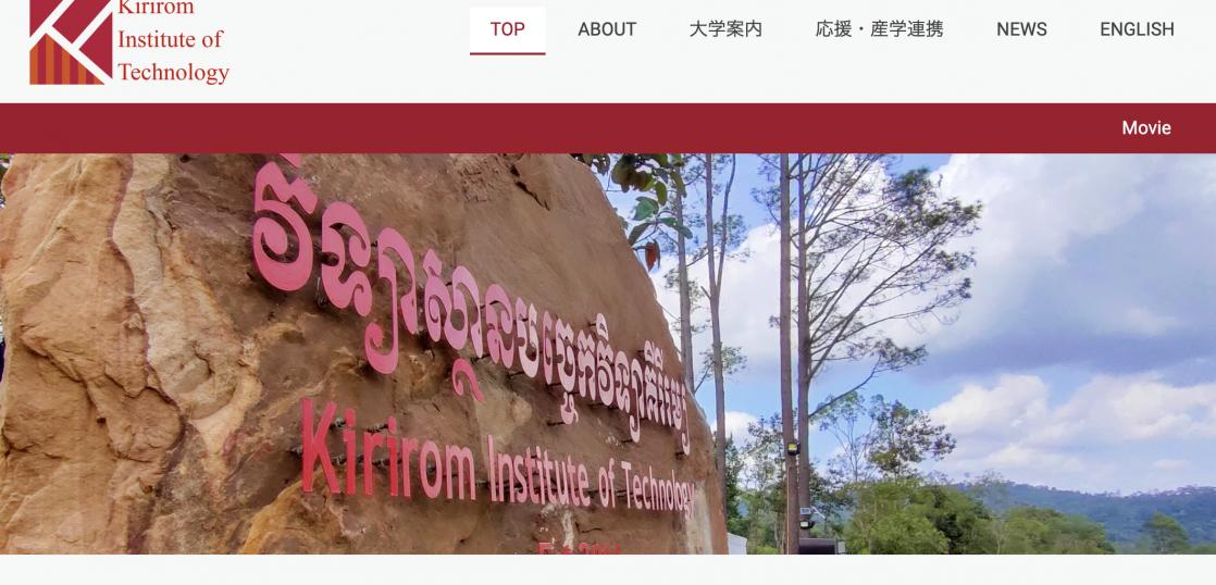 キリロム工科大学日本語サイト