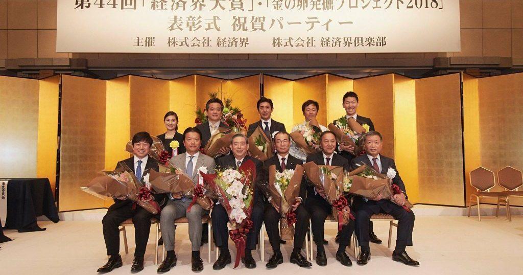 第44回経済界大賞の表彰式 猪塚武